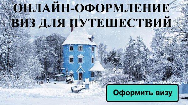 Финляндия-ВИЗА