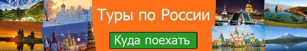 Туры-по-России