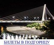БИЛЕТЫ-ПОДГОРИЦУ