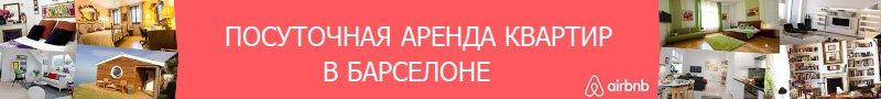 БАРСЕЛОНА-800-90