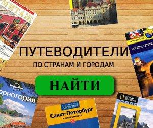 Путеводители-по-странам-на-Лабиринт