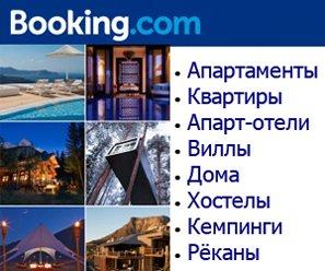 БУКИНГ-для-реклам