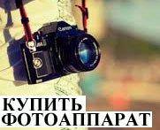 Фотоаппарат1-7