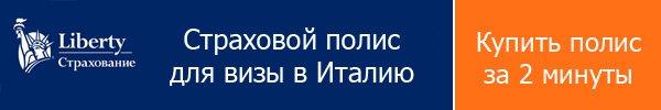 Страховка-600-ВИЗА