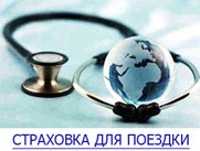 СТРАХОВКА-2
