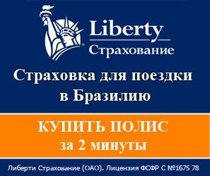 Страховка-БРАЗИЛИЯ-Либерти-297-х-250
