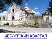 Иезуитский квартал и миссии Кордовы