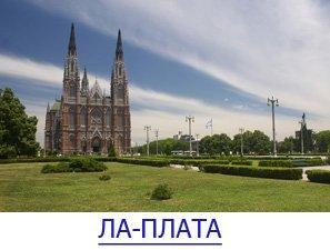 ЛА-ПЛАТА