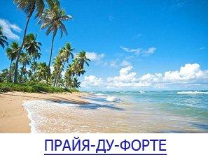 ПРАЙЯ-ДУ-ФОРТЕ