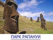 Национальный-парк-Рапануи