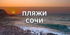 ПЛЯЖИ-СОЧИ