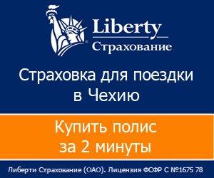 Страхов-Чехия