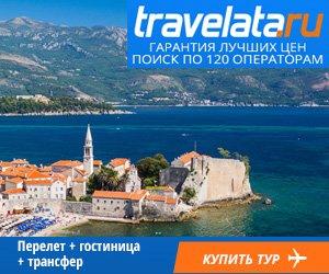Туры-в-Черногор