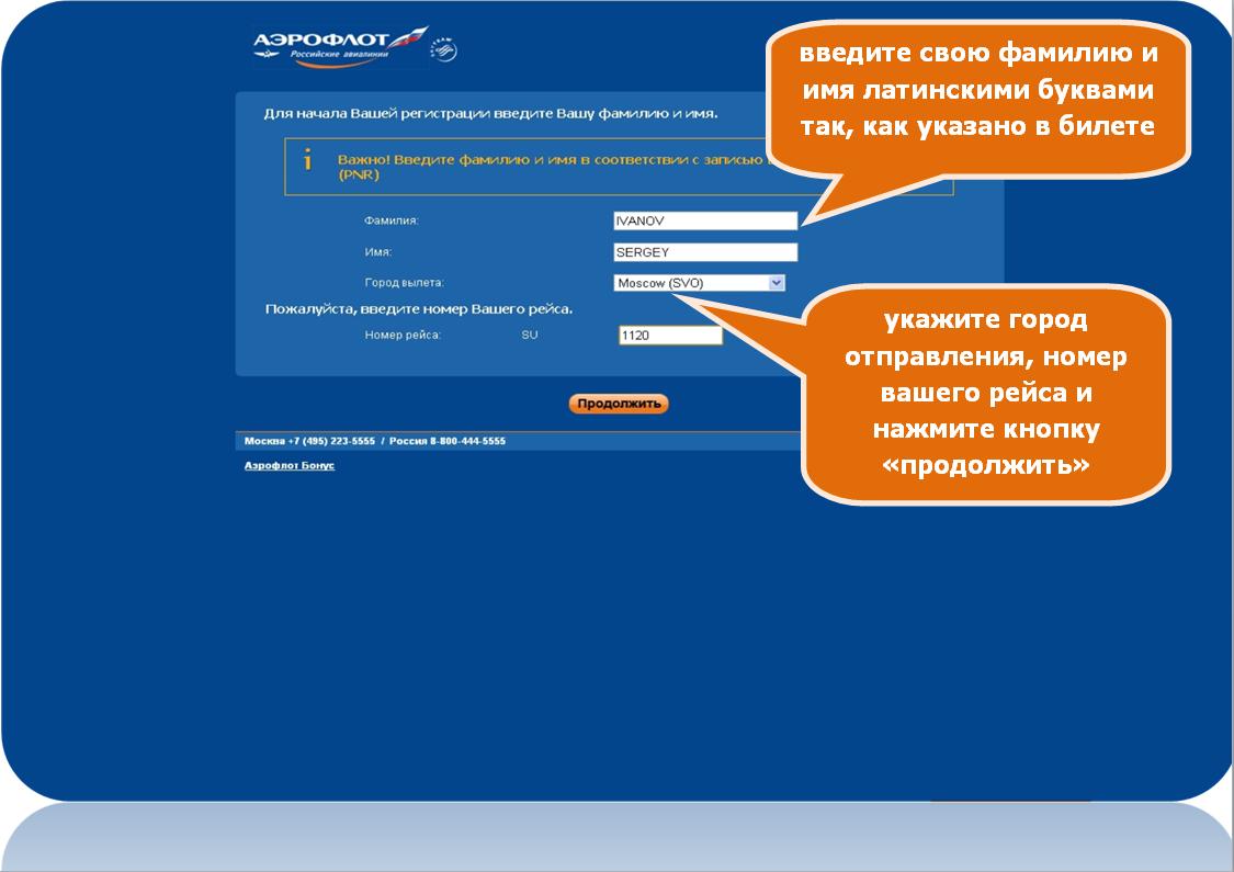 Регистрация билета на самолет аэрофлота самолет ош билет сена