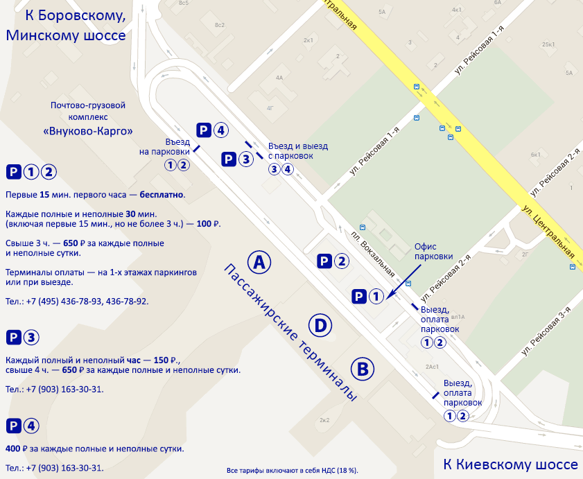 Аэропорт внуково терминал а схема проезда 426
