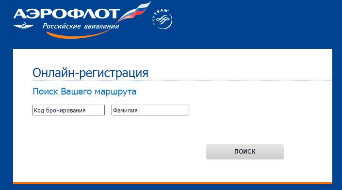 Аэрофлот не проходит онлайн регистрация