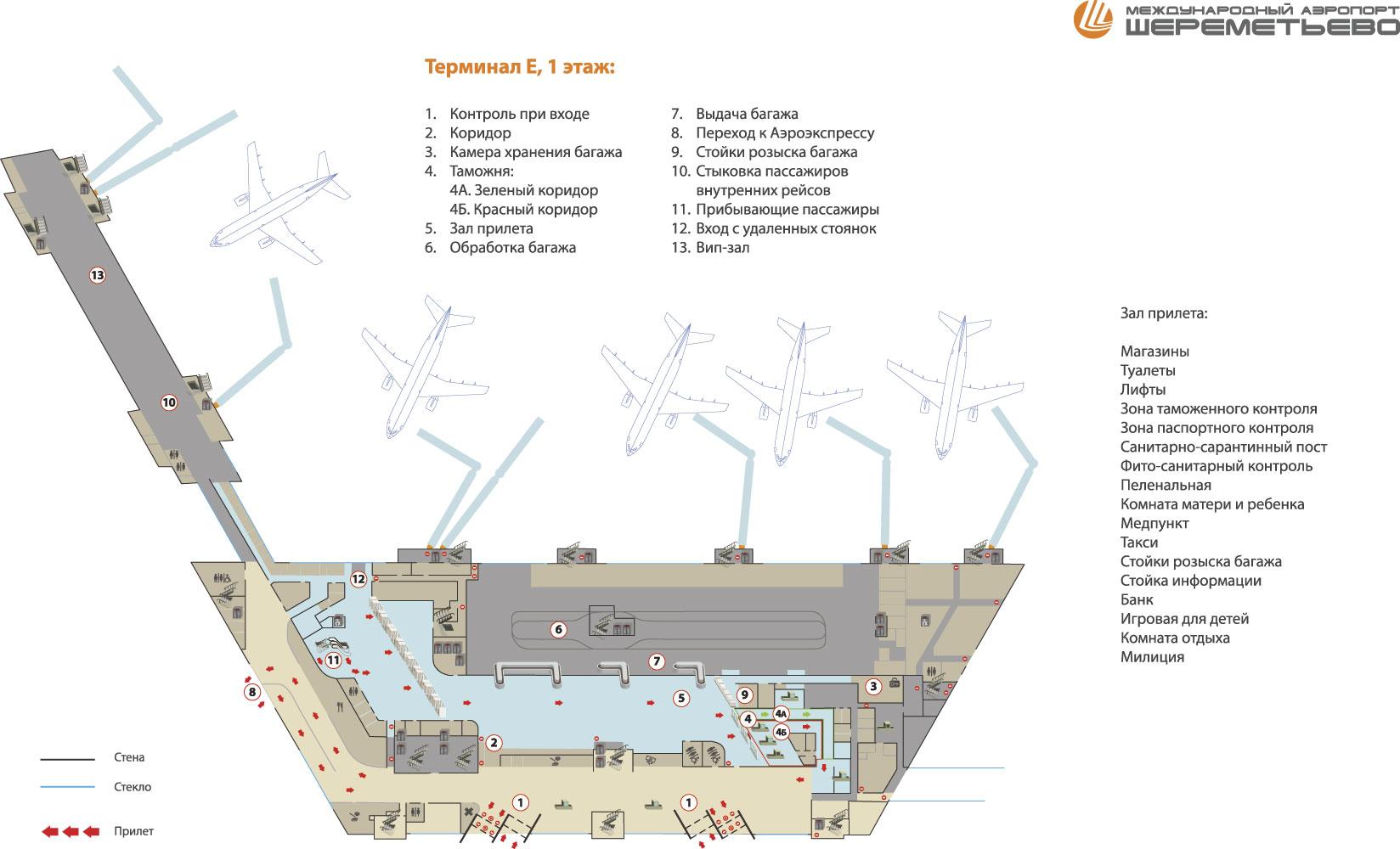 Схема аэропорта шереметьево парковка терминал е6