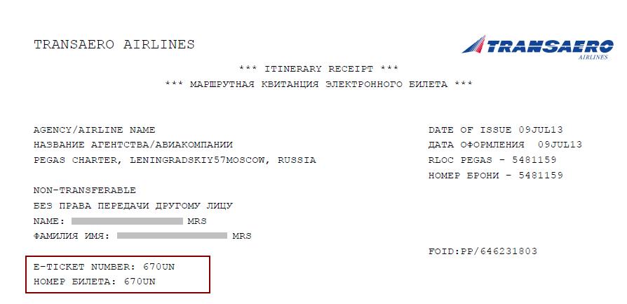 Нужно ли распечатывать билет при электронной регистрации на самолет сколько стоит билет на самолет челябинск крым челябинск